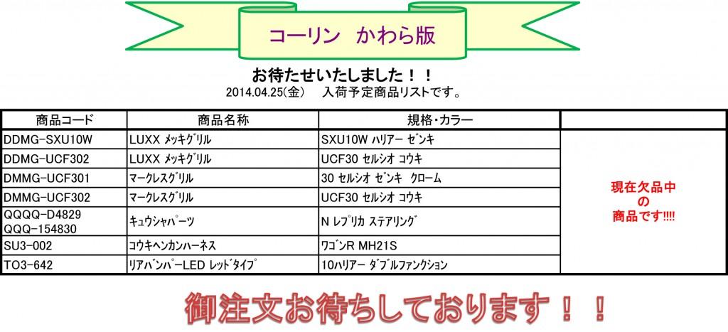 かわら版 2014.04