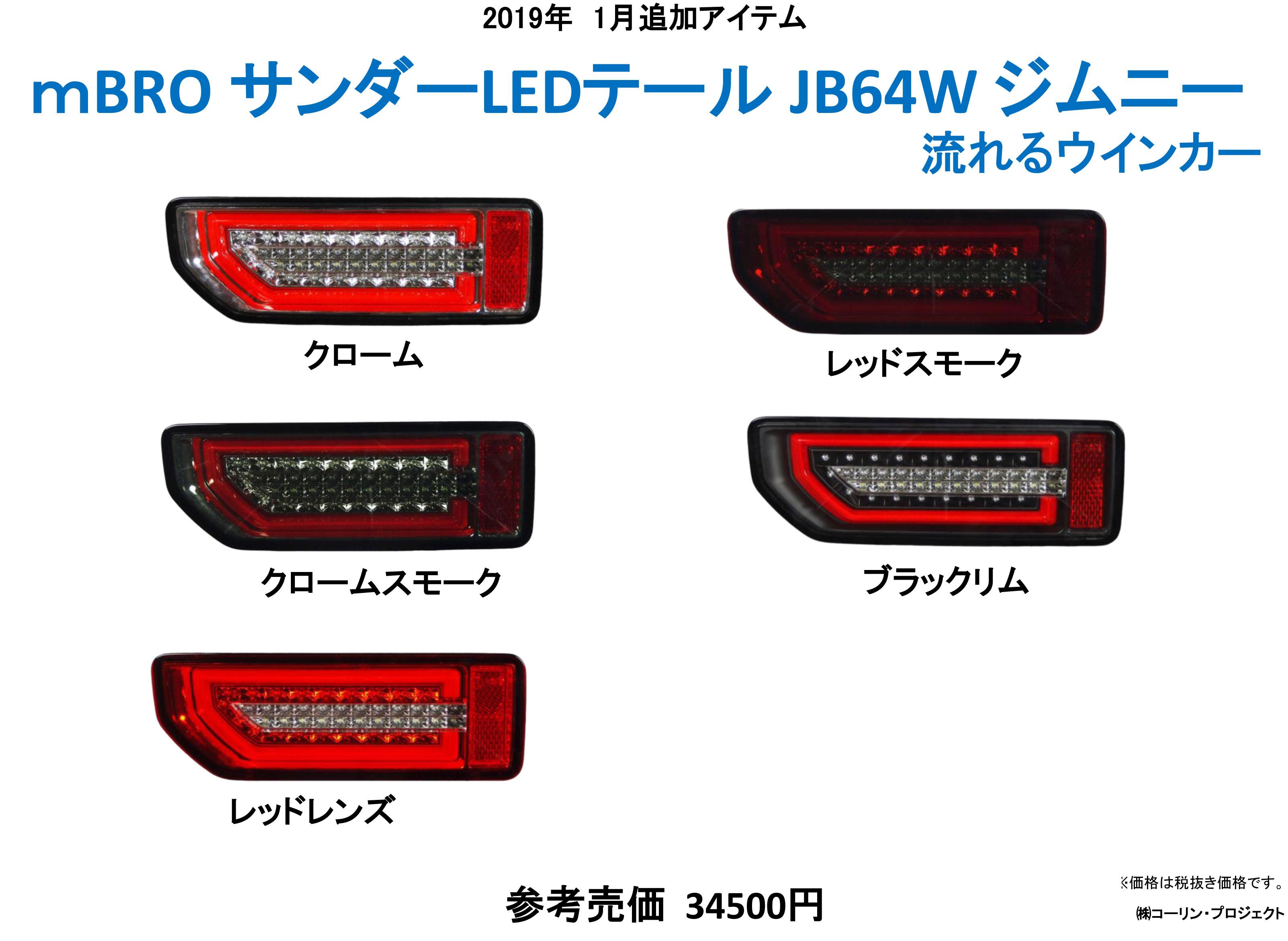 MBRO ブランドより新型JB64ジムニー LEDテールランプ完成しました! 入荷は、2019/4月ごろ予定です!ご注文お待ちしております。