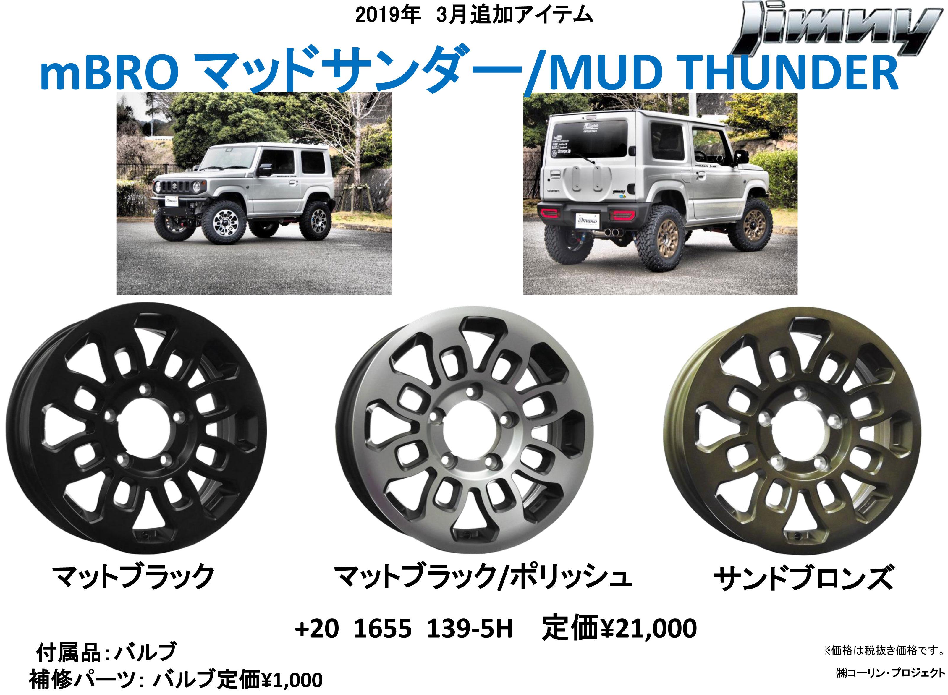 M-BROより、ジムニーホイールの発売です! サイズは、+20 16×5.5J  カラーは 3色 流行りのマッドカラー 定価は ¥21000  4/中頃入荷します!! &nbsp...